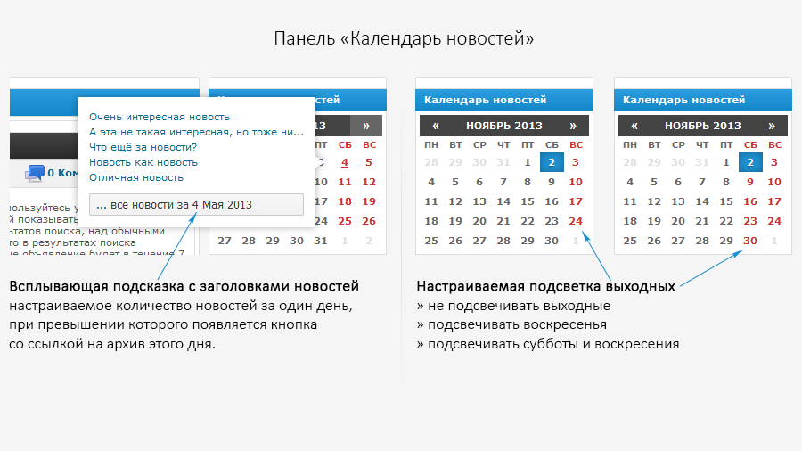 rusfusion.ru/forum/attachments/2_calendar.png