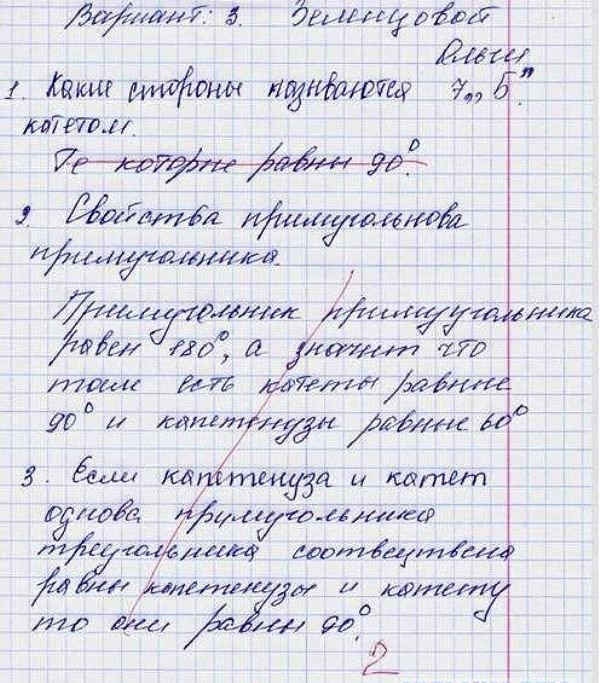 rusfusion.ru/forum/attachments/gipotenuza.jpg