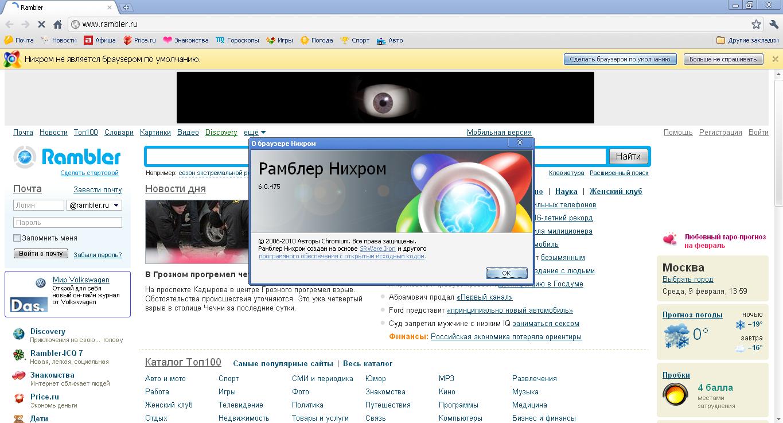 Как сделать рамблер браузером