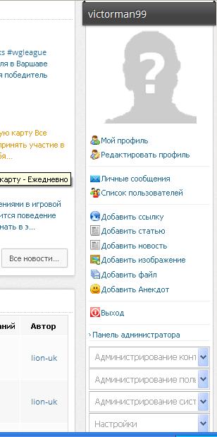 rusfusion.ru/infusions/moddb/img/screenshots/1143.png